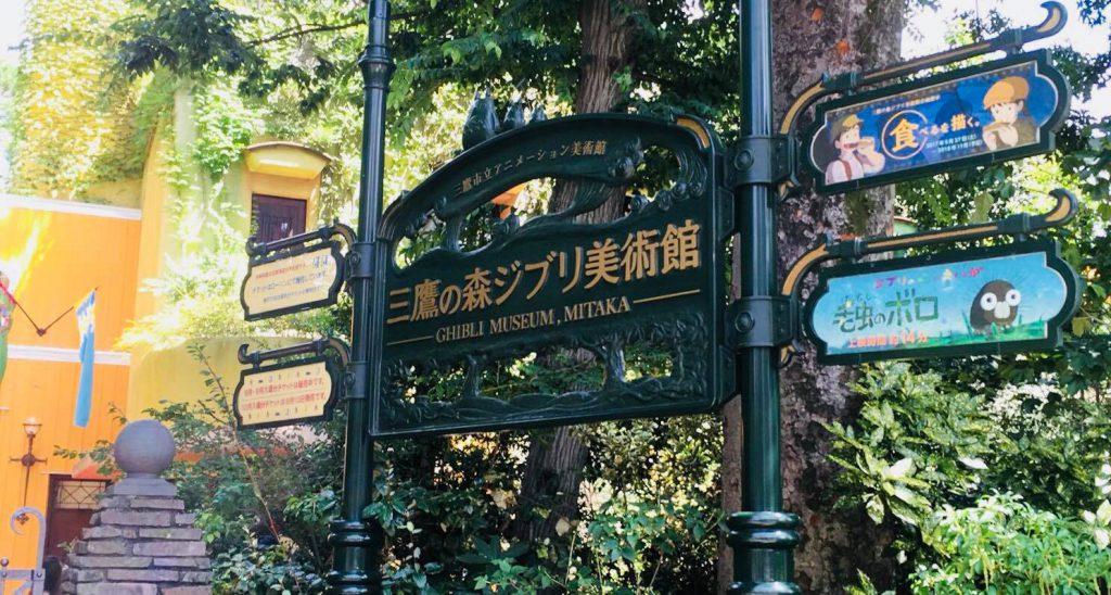 大人気の「三鷹の森ジブリ美術館」