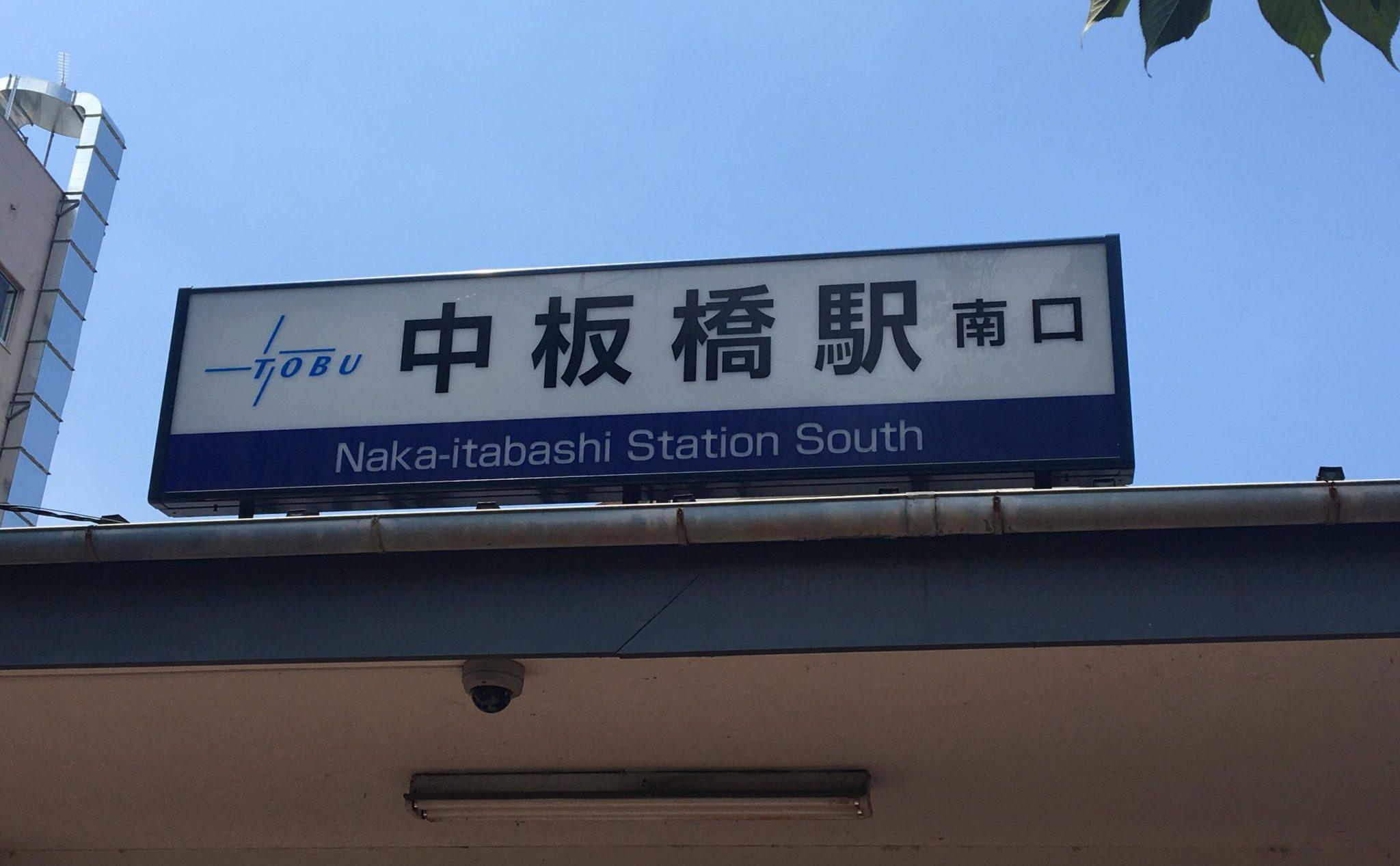 池袋からなんと4駅!中板橋駅