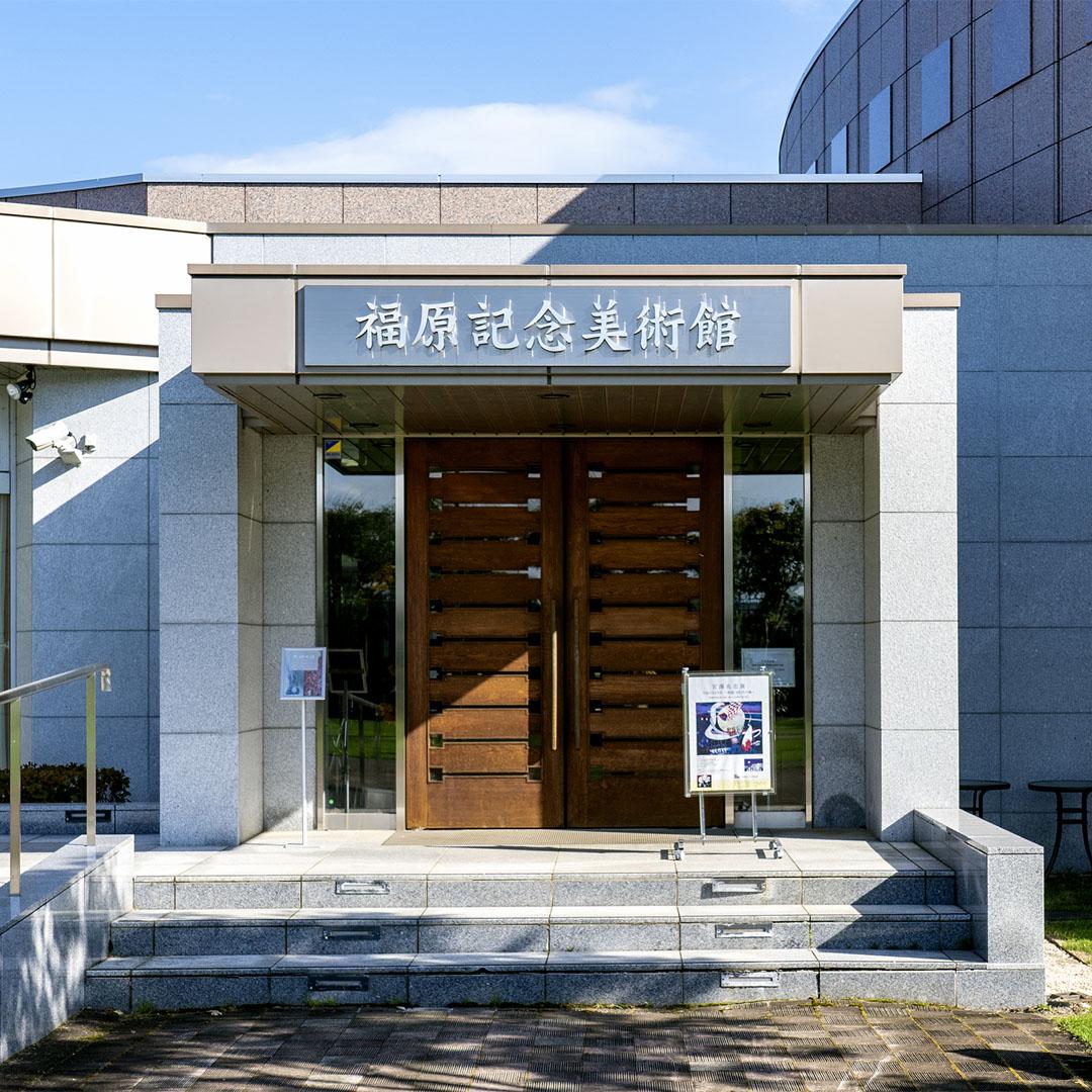 福原記念美術館